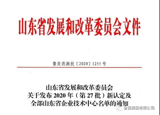喜讯!鲁丽木业成功通过省级企业技术中心认定