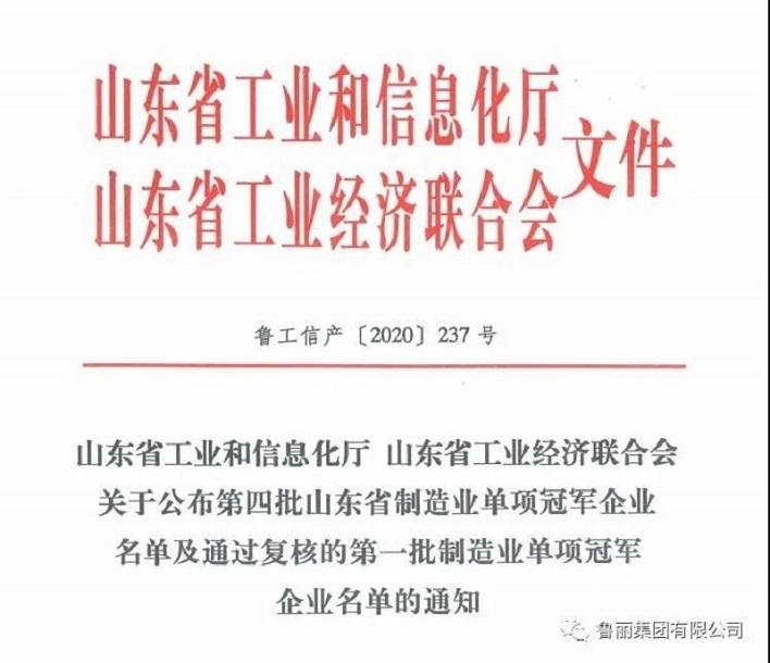 """鲁丽木业荣膺""""山东省制造业单项冠军企业"""""""