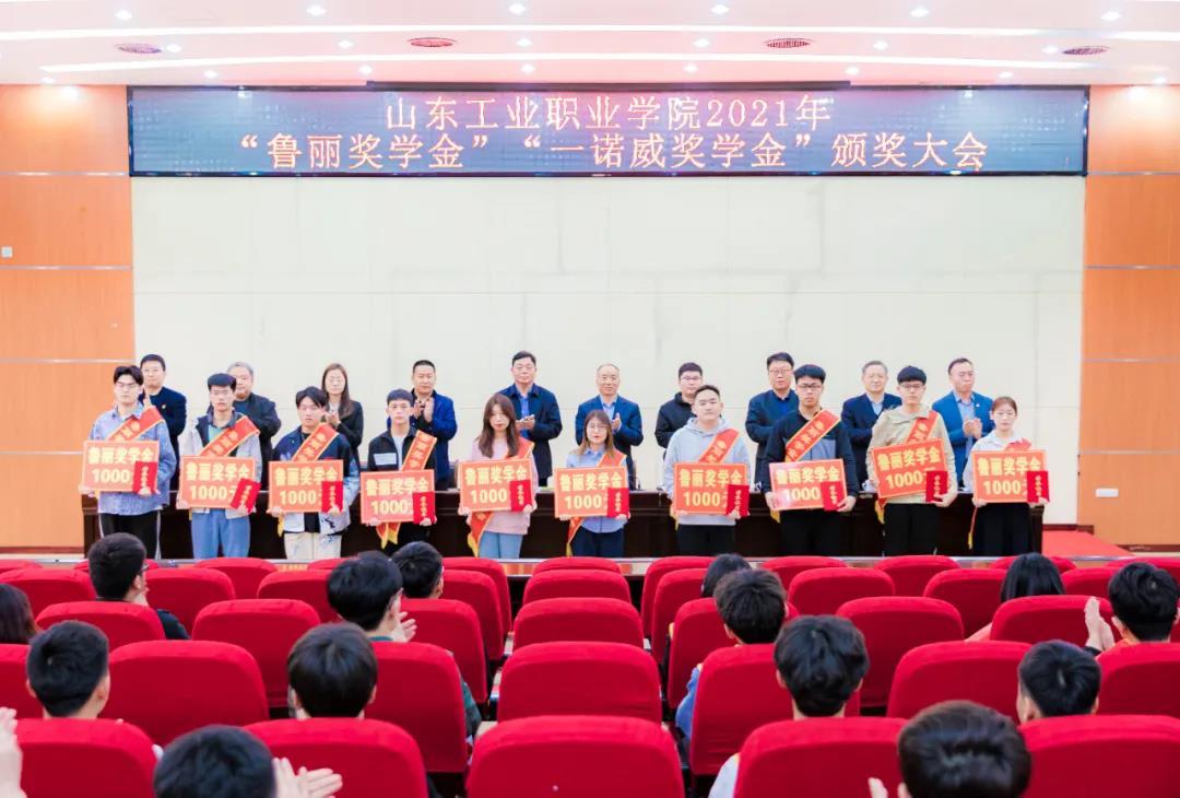 """山东工业职业学院召开2021年""""鲁丽奖学金""""""""一诺威奖学金""""颁奖大会"""