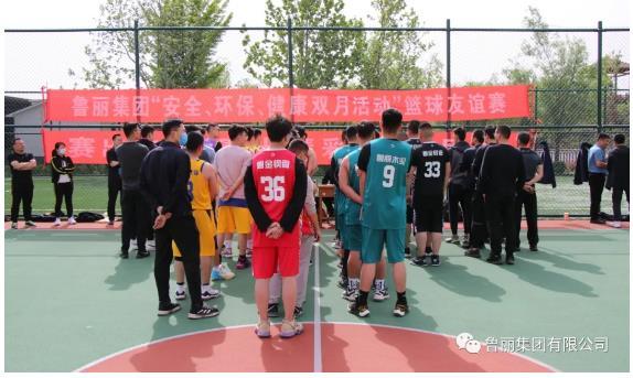 """鲁丽集团""""安全、环保、健康""""双月活动之篮球友谊赛拉开帷幕"""