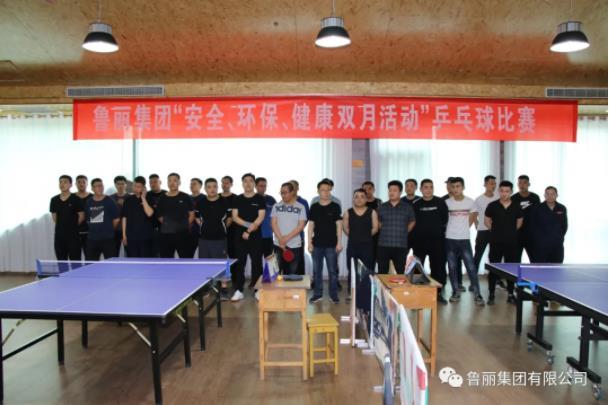 """鲁丽集团""""安全、环保、健康""""双月活动之乒乓球比赛"""