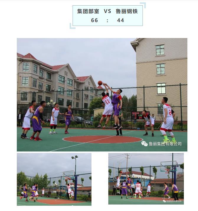 激情闪耀|鲁丽集团篮球赛进行时