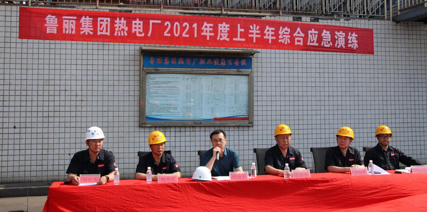 鲁丽热电厂开展2021年度上半年综合应急演练