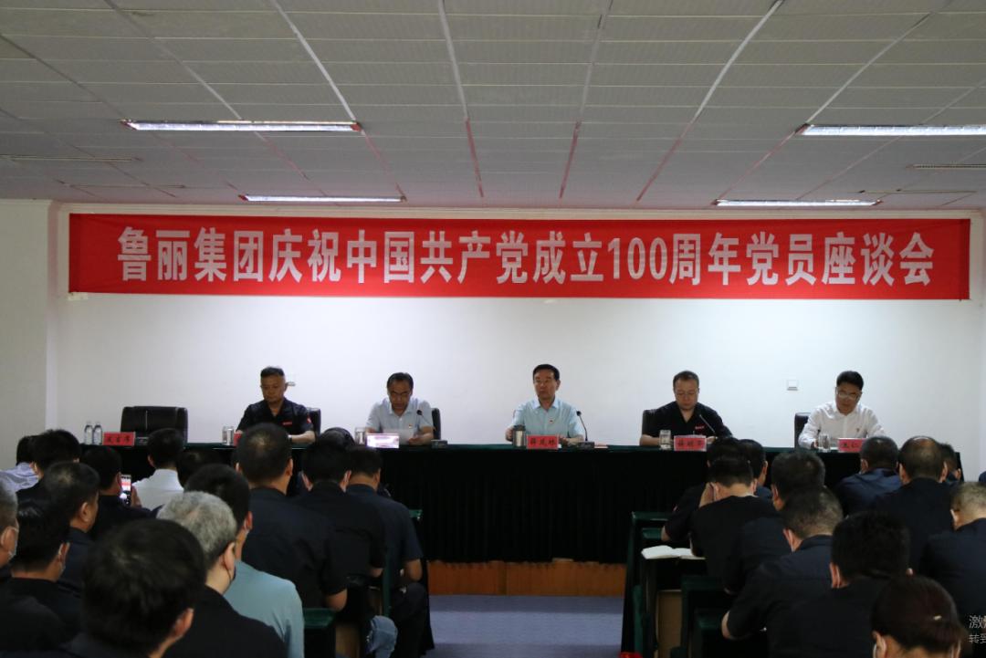 鲁丽集团召开庆祝建党100周年大会