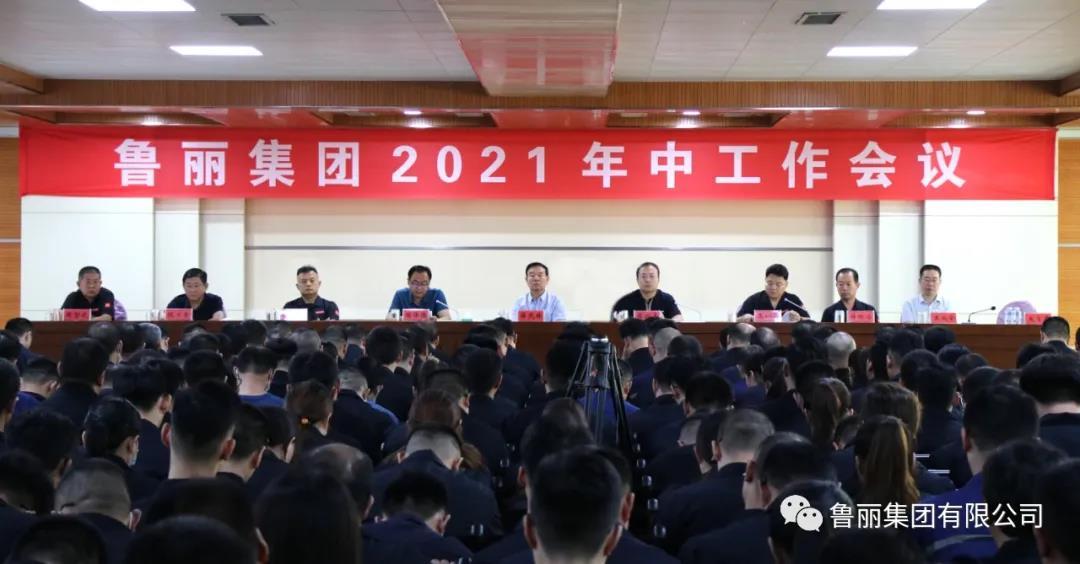 鲁丽集团召开2021年中工作会议